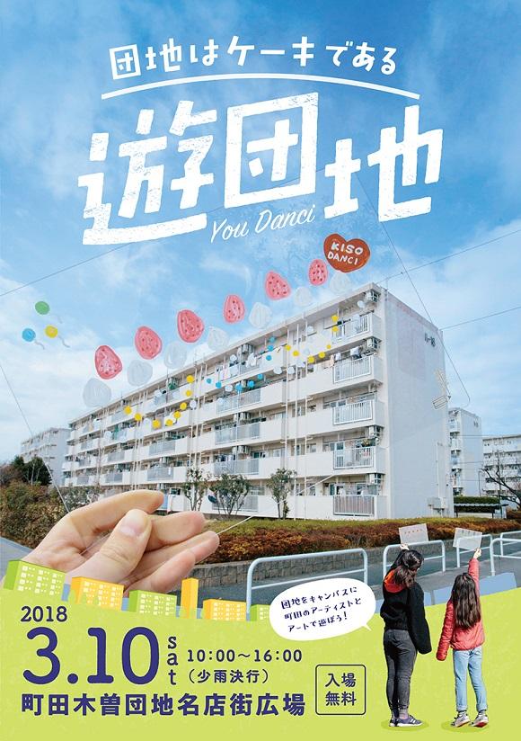 180208_yudanchi_flyer_ol