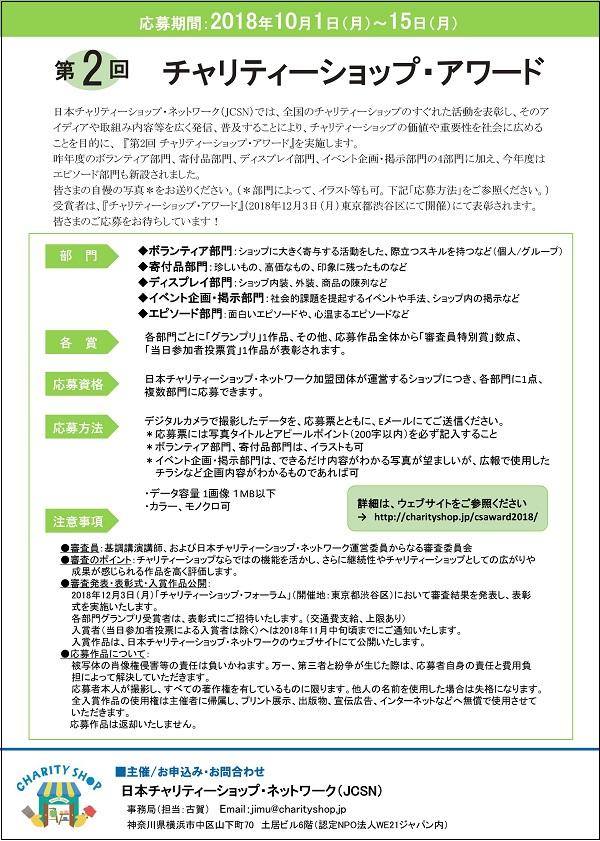 JCSNAward2018_flyer