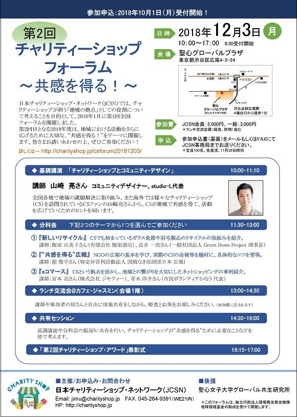 CSforum@tokyo_20181203_4