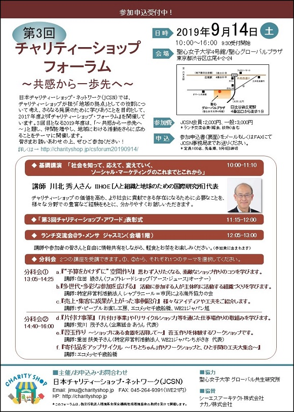 CSforum@tokyo_20190914_f3_20190730