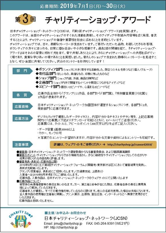 JCSN【CSアワード2019】_201905_f_web